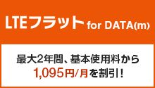 LTEフラット for DATA (m) スタート割