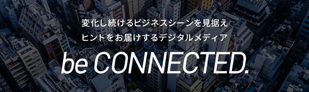 変化し続けるビジネスシーンを見据えヒントをお届けするデジタルメデイア be CONNECTED.