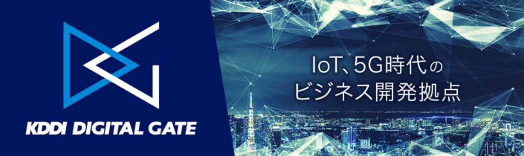 IoT、5G時代のビジネス開発拠点 KDDI DIGITAL GATE