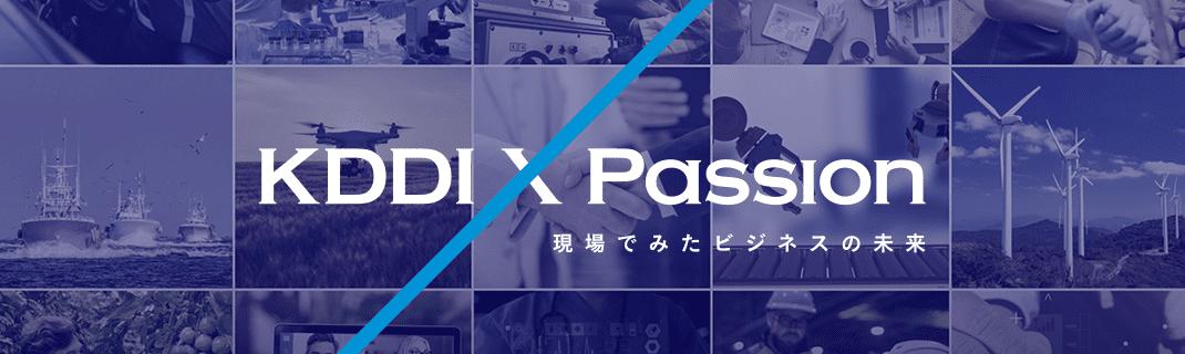 KDDI Accelerate 5.0