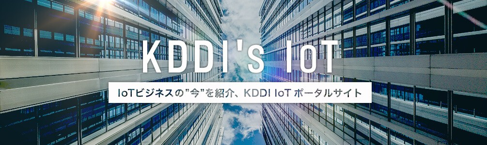 KDDI IoTポータル