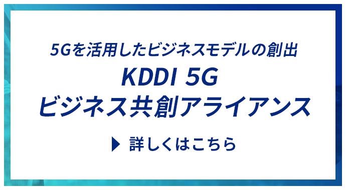 5Gを活用したビジネスモデルの創出 KDDI 5G ビジネス共創アライアンス