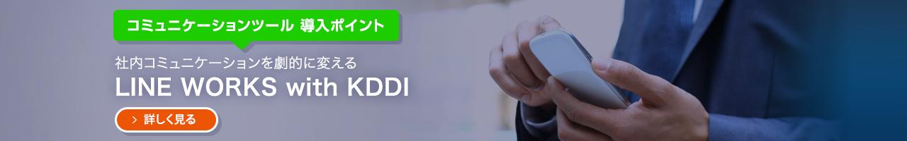 コミュニケーションツール導入ポイント 社内コミュニケーションを劇的に変える LINE WORKS with KDDI 詳しく見る
