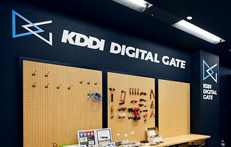 KDDI DIGITAL GATE