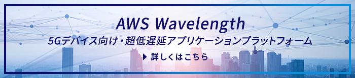 AWS Wavelength 5Gデバイス向け・超低遅延アプリケーションプラットフォーム