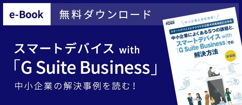 e-Book 無料ダウンロード スマートデバイス with 「G Suite Business」中小企業の解決事例を読む