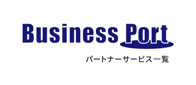 Business Port パートサービス一覧