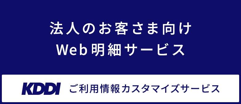 法人のお客さまWeb明細サービス KDDI ご利用情報カスタマーサービス
