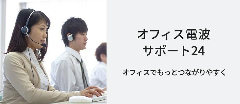 オフィス電波サポート24 オフィスでもっとつながりやすく