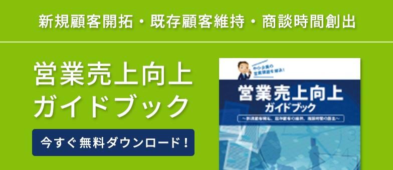 新規顧客開拓・既存顧客維持・商談時間創出 営業売上向上ガイドブック 今すぐ無料ダウンロード!