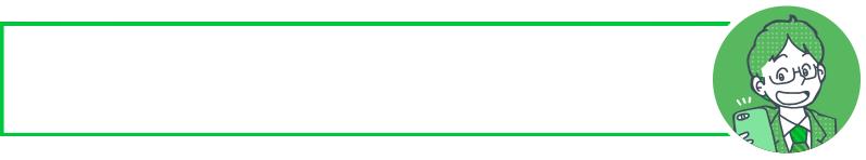 ビジネス版LINE「LINE WORKS with KDDI」が社内コミュニケ―ションを効率化して活性化!