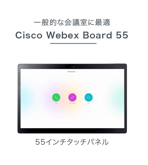 一般的な会議室に最適 Cisco Webex Board 55