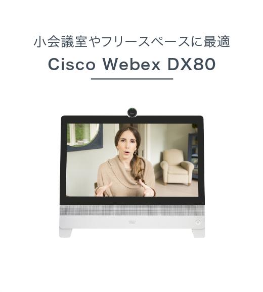 小会議室やフリースペースに最適 Cisco Webex DX80