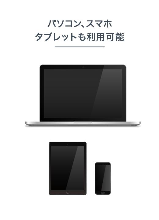パソコン、スマホ、タブレットも利用可能