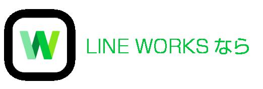 LINE WORKSなら
