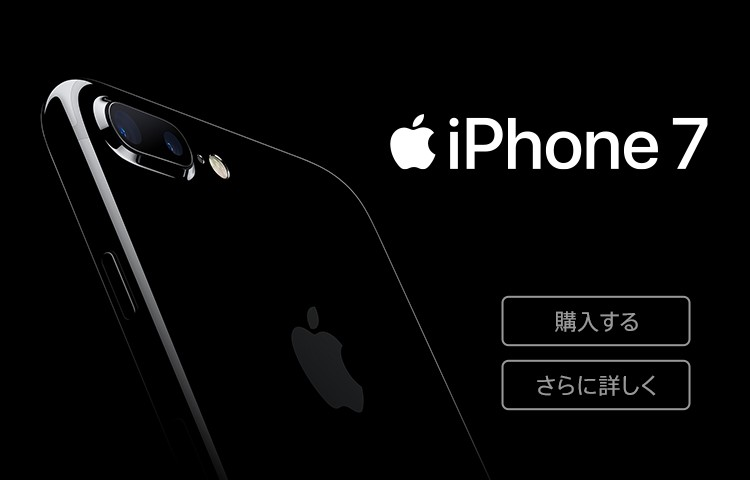 iPhone 7・iPhone 7 Plus
