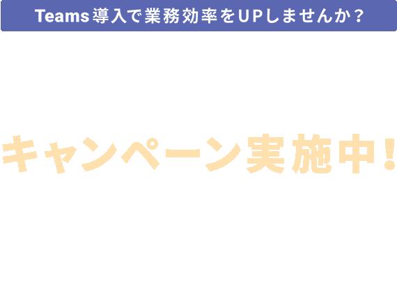 Teams導入で業務効率をUPしませんか?Microsoft Teams 無料トライアルキャンペーン実施中!今なら!最大6カ月アカウント数最大3,000人まで申込が可能!