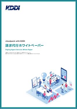 cloudpack with KDDI請求代行ホワイトペーパー