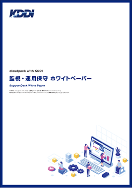 cloudpack with KDDI監視・運用保守 ホワイトペーパー