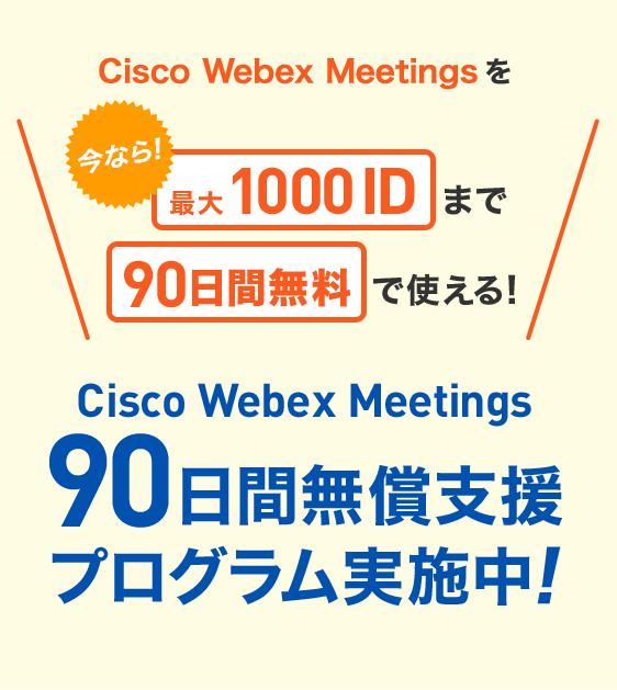 Cisco Webex Meetingsを今なら!最大1000IDまで90日間無料で使える!Cisco Webex Meetings90日間無償支援プログラム実施中!