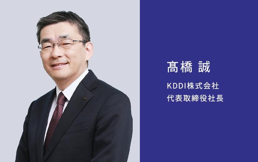 髙橋 誠 KDDI株式会社 代表取締役社長