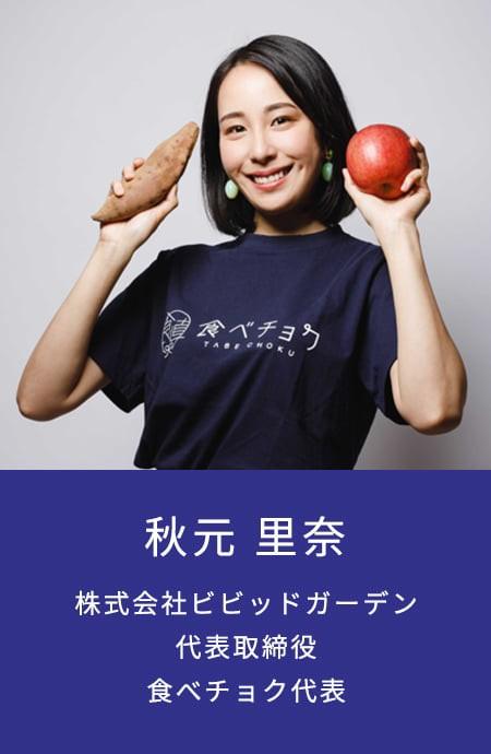 秋元里奈 株式会社ビビッドガーデン 代表取締役 食べチョク代表