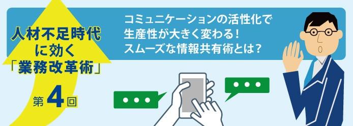 人材不足時代に効く「業務改革術」第4回 コミュニケーションの活性化で生産性が大きく変わる! スムーズな情報共有術とは?