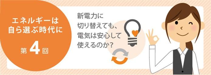 エネルギーは自ら選ぶ時代に 第4回 新電力に切り替えても、電気は安心して使えるのか?