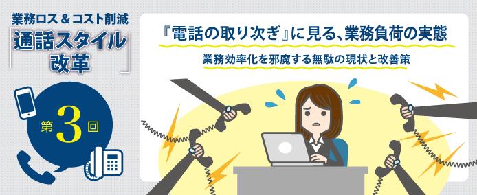 業務ロス&コスト削減「通話スタイル改革」第3回 『電話の取り次ぎ』に見る、業務負荷の実態 業務効率化を邪魔する無駄の現状と改善策