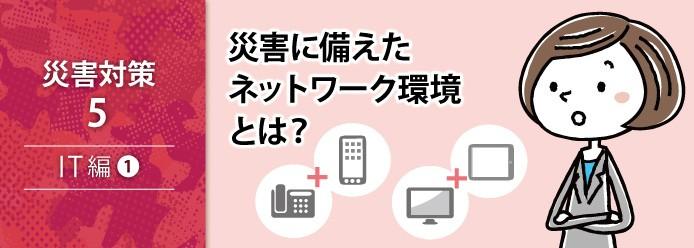 災害対策 5 IT編 1 災害に備えたネットワーク環境とは?