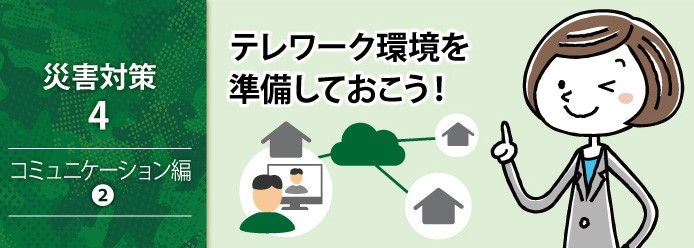 災害対策 4 コミュニケーション編 2 テレワーク環境を準備しておこう!