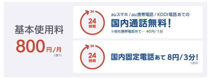 基本使用料800円/月
