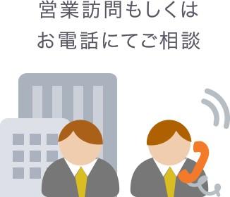 営業訪問もしくはお電話にてご相談