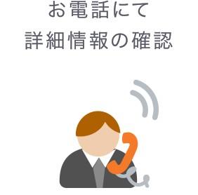 お電話にて詳細情報の確認