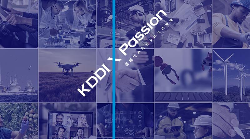 KDDI X Passion