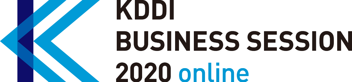 KDDI BUSINESS SESSION 2020 online