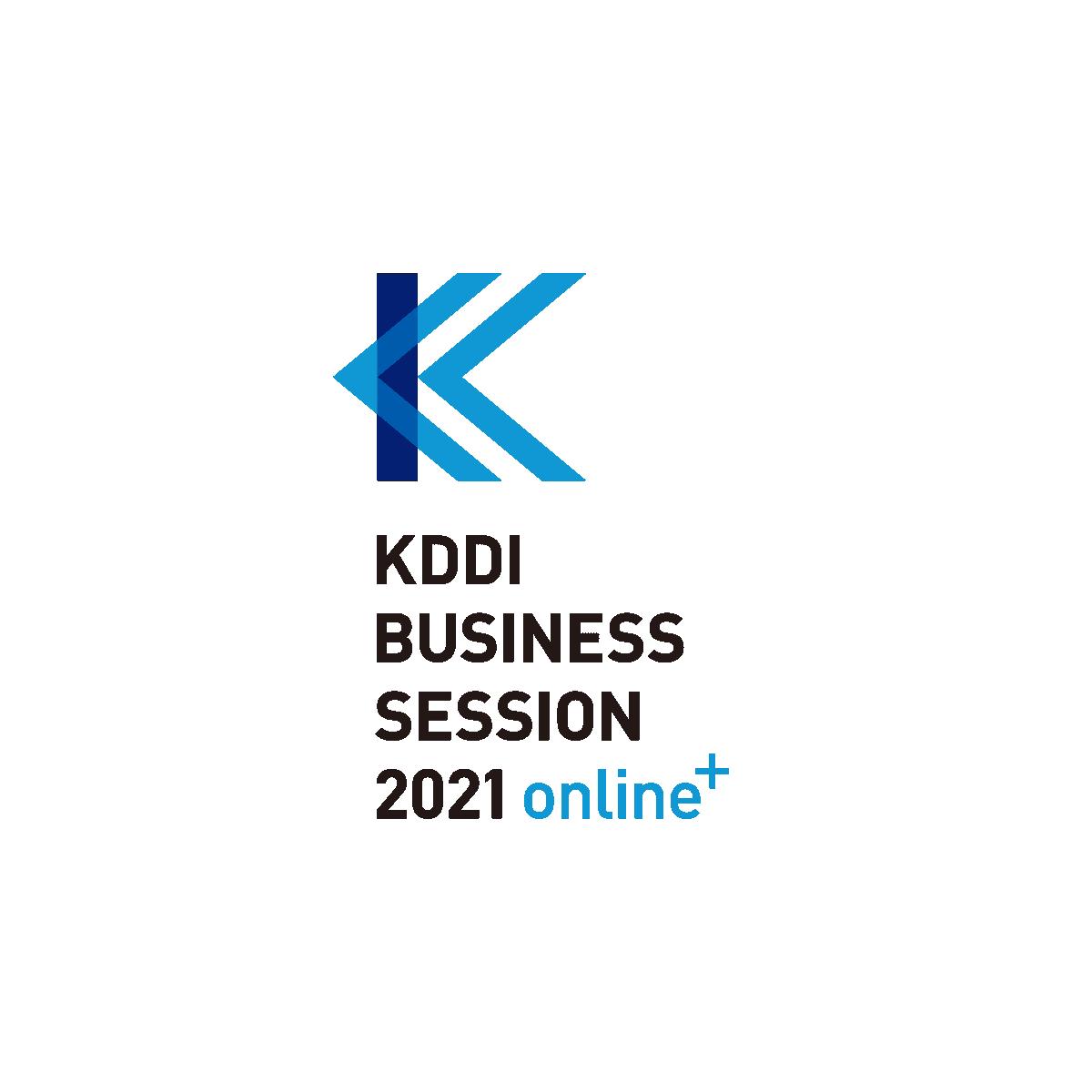 KDDI BUSINESS SESSION 2021 online+