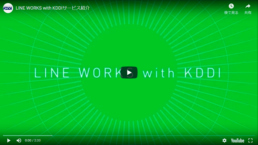 動画でわかる「LINE WORKS with KDDI」