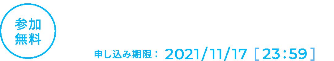 参加無料:2021/11/19(金) [15:00-17:30] 申し込み期限:2021/11/17