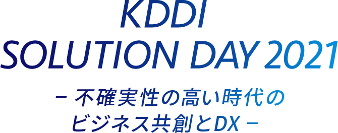 KDDI SOLUTION DAY 2021 –不確実性の高い時代のビジネス共創とDX–