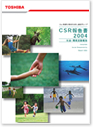 photo of Corporate Social Responsibility Report 2004