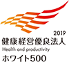 Nippon Kenko Kaigi The Certified Health and Productivity Management Organization Recognition Program (White 500)