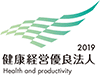 Nippon Kenko Kaigi Organizations to engage in the Health-conscious Management Declaration
