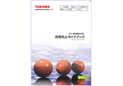 Guidebook for Preventing Reoccurrence of Accidents (Japanese)