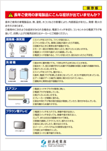 Pamphlets to Build Awareness of Accident Prevention in Electrical Home Appliance Products due to Degradation Over Time