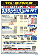 Flyer showing products subject to recall (Japanese)