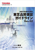 Toshiba Quality Assurance Guidelines for Suppliers (Japanese)